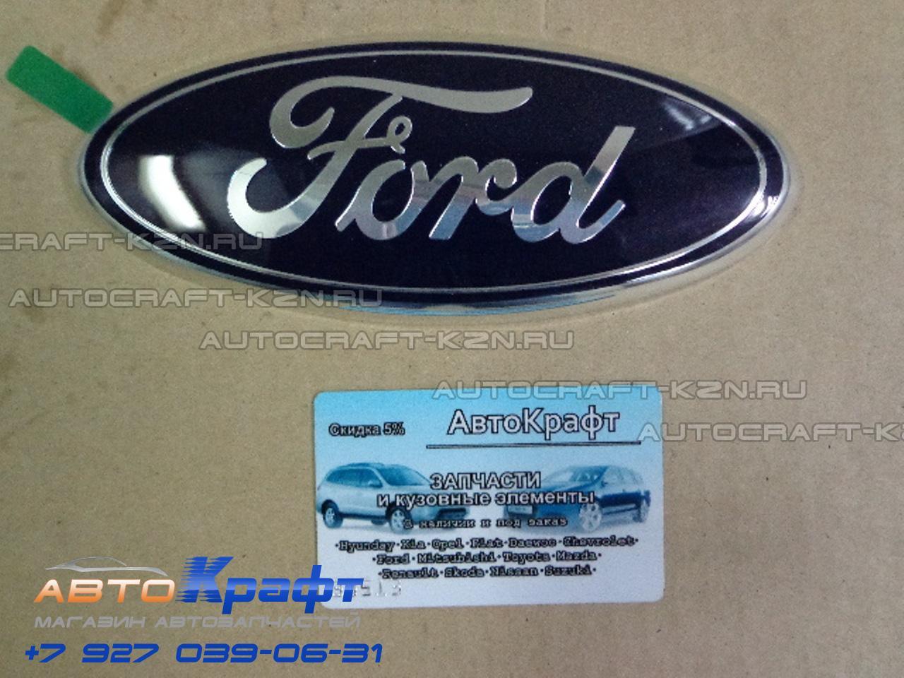Размер эмблемы форд фокус 20 фотография